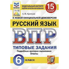 ВПР - ВСЕРОССИЙСКАЯ ПРОВЕРОЧНАЯ РАБОТА РУССКИЙ ЯЗЫК 6 КЛАСС 15 ВАРИАНТОВ ТИПОВЫЕ ЗАДАНИЯ