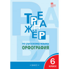 Тренажёр по русскому языку: орфография. 6 класс (Александрова Е.С.)