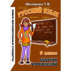 Шклярова Т.В. Русский язык Сборник упражнений 6 класс