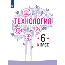 Казакевич В.М. Технология. 6 класс. Учебник