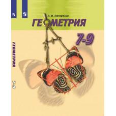 Погорелов А.В. (ФП 2019) Геометрия 7-9 класс ФГОС