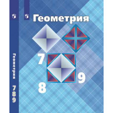 Атанасян (ФП 2019) 7-9 класс Геометрия учебник