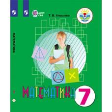 Алышева Т.В. Математика 7 класс (для обучающихся с интеллектуальными нарушениями)