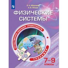 Абдулаева О.А. Естественно-научная грамотность. Физические системы 7-9 класс тренажер (ред.Алексашиной)