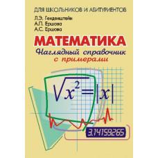 Генденштейн Л.Э. Наглядный справочник по математике с примерами