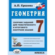 Ершова А.П. Геометрия 7 класс Сборник заданий для тематического и итогового контроля знаний