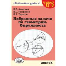 Алексеев В.Б. Избранные задачи по геометрии. Окружность