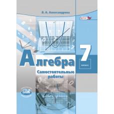 Александрова Л.А. 7 класс Алгебра Самостоятельные работы