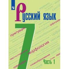Баранов М.Т. 7 класс (ФП 2019) Русский язык Учебник в двух частях (Часть 1) (новая обложка, обновленное содержание)
