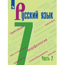 Баранов М.Т. 7 класс (ФП 2019) Русский язык Учебник в двух частях (Часть 2) (новая обложка, обновленное содержание)