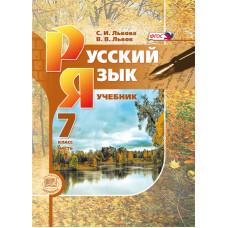 Львова С.И. Русский язык 7 класс Учебник (комплект из трёх частей)