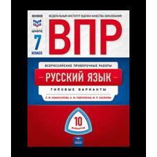 ВПР Русский язык. 7 класс: типовые варианты: 10 вариантов (Комиссарова)