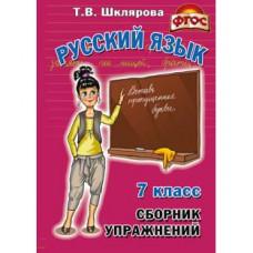 Шклярова Т.В. Русский язык Сборник упражнений 7 класс