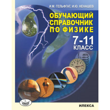 Гельфгат И.М. Обучающий справочник по физике 7-11 классы