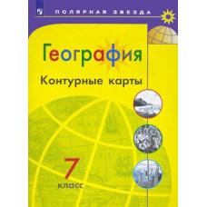 """Контурные карты География 7 класс к УМК """"Полярная звезда"""" Матвеев А."""