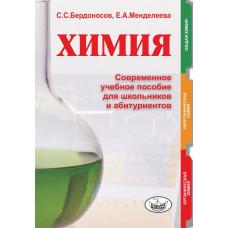 Бердоносов С.С. Химия. Современное учебное пособие для школьников и абитуриентов