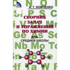 Хомченко Г.П. Сборник задач по химии для средней школы