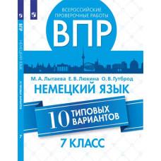 Всероссийские проверочные работы 7 класс Немецкий язык 10 типовых вариантов (Лытаева, Люкина, Гутброд)