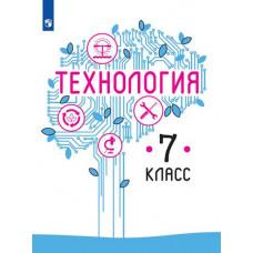 Казакевич В.М. Технология. 7 класс. Учебник