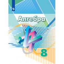 Дорофеев Г.В. 8 класс Алгебра учебник