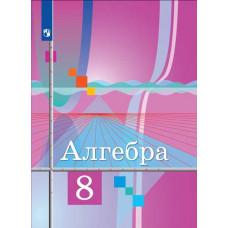 Колягин Ю.М. 8 класс Алгебра Учебник