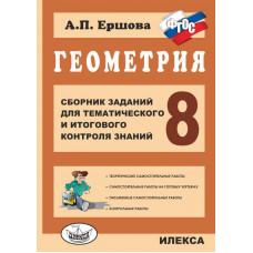Ершова А.П. Геометрия 8 класс Сборник заданий для тематического и итогового контроля знаний