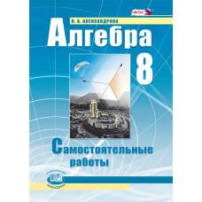 Александрова Л.А. 8 класс Алгебра Самостоятельные работы
