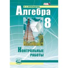 Александрова Л.А. Алгебра 8 класс Контрольные работы