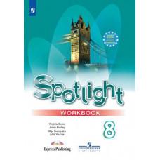 Ваулина Ю.Е. Английский в фокусе (Spotlight) 8 класс (ФП 2019) Рабочая тетрадь (обновленная обложка)