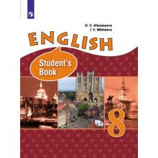 Афанасьева О.В. Английский язык  8 класс Учебник (углубленный)