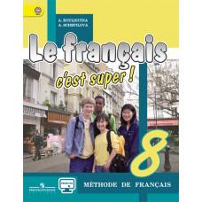 """Кулигина А.С. """"Твой друг французский язык"""" 8 класс Учебник ФГОС"""
