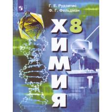 Рудзитис Г.Е. Химия  8 класс Учебник (ФП 2019) Неорганическая химия