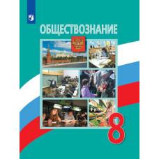 Боголюбов Л.Н. 8 класс (ФП 2019) Обществознание Учебник