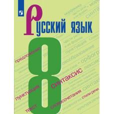 Бархударов С.Г. 8 класс (ФП 2019) Русский язык Учебник