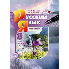 Львова Русский язык 8 класс Учебник (комплект из двух частей)