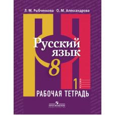 Рыбченкова Л.М. 8 класс Русский язык (ФП 2019) Рабочая тетрадь Часть 1 ФГОС