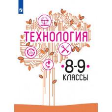 Казакевич В.М. Технология 8-9 класс учебник