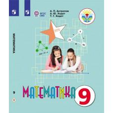 Антропов А.П. Математика 9 класс (для обучающихся с интеллектуальными нарушениями)