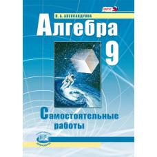 Александрова Л.А. 9 класс Алгебра. Самостоятельные работы