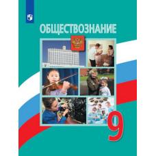 Боголюбов Л.Н. 9 класс Обществознание учебник