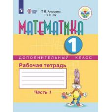 Алышева Т.В. Математика рабочая тетрадь 1 дополнительный класс. В 2 частях. Часть 1 (для обучающихся с интеллектуальными нарушениями)