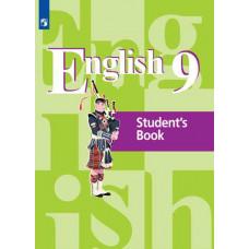 Кузовлев В.П. Английский язык 9 класс Учебник