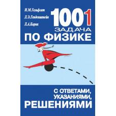 Гельфгат И.М. 1001 задача по физике с ответами, указаниями, решениями