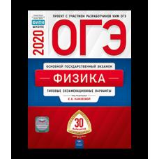 ОГЭ 2020 Физика. Типовые экзаменационные варианты. 30 вариантов