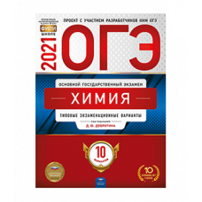 ОГЭ 2021 Химия. Типовые экзаменационные варианты. 10 вариантов