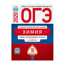 ОГЭ 2020 Химия. Типовые экзаменационные варианты. 10 вариантов