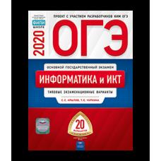 ОГЭ 2020 Информатика и ИКТ. Типовые экзаменационные варианты. 20 вариантов