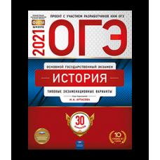 ОГЭ 2021 История. Типовые экзаменационные варианты. 30 вариантов
