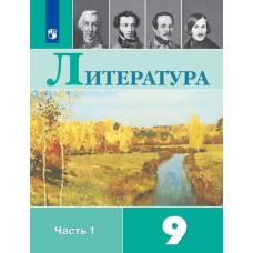 Коровина В.Я. Литература 9 класс  (ФП 2019) Учебник. Часть 1