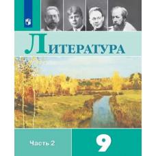 Коровина В.Я. Литература 9 класс  (ФП 2019) Учебник. Часть 2
